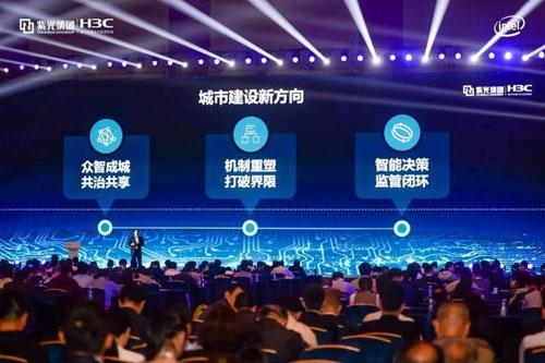 新华三助力智慧城市大步迈进3.0时代