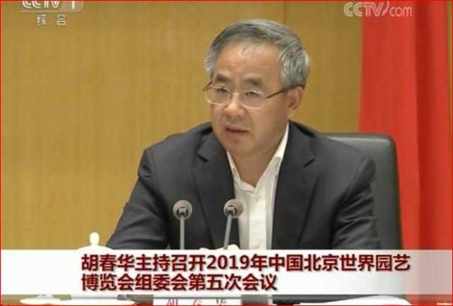 胡春華主持召開2019年中國北京世界園藝博覽會組委會第五次會議