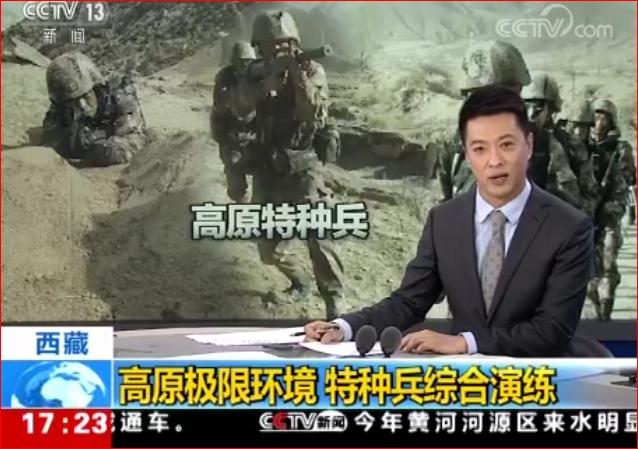西藏 高原极限环境 特种兵综合演练
