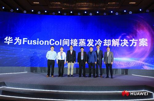 华为FusionCol间接蒸发冷却解决方案发布