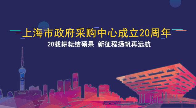 上海市政府采�中☆心成立20周年