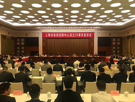 上海市政府采购中心成立20周年 业务骨干分享感想