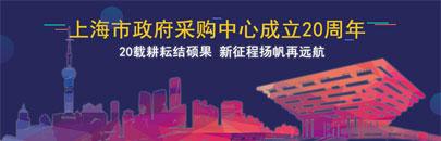 上海市政府采購中心成立20周年