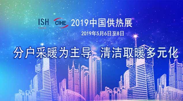 2019中国供热展专题报道