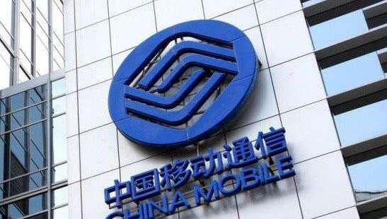 美聯邦通信委員會拒絕中國移動投標申請