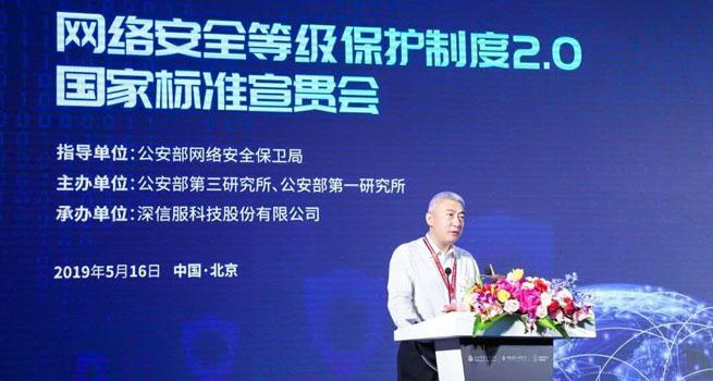 网络安全等保2.0国标宣贯会在北京召开