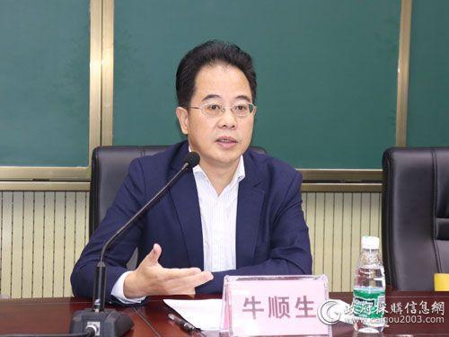 湖南省公共交易中心党组成员、副主任牛顺生