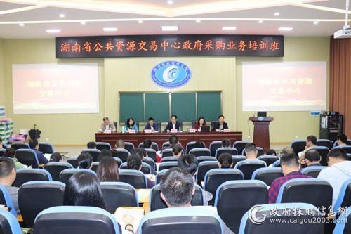 湖南公共资源交易中心非常重视业务培训