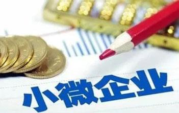 辽宁:中小微企业拿政府采购合同即可申请贷款