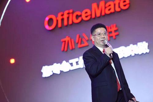 办公伙伴总经理何志发表《智慧采购生态解读及行业新商业方法论发布》主题演讲