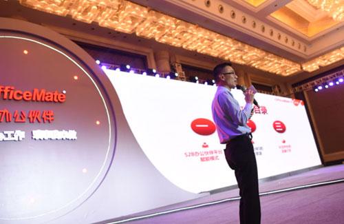 办公伙伴广东子公司总经理叶贯强进行办公伙伴《全国S2B战略实践》主题演讲