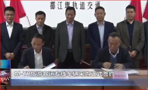都江堰M-TR旅游客运专线车辆采购正式签约