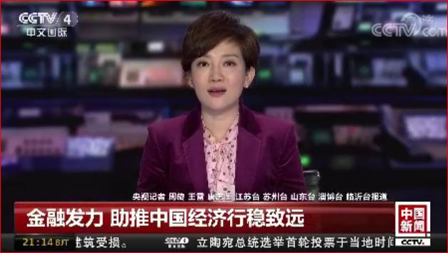 金融發力 助推中國經濟行穩致遠
