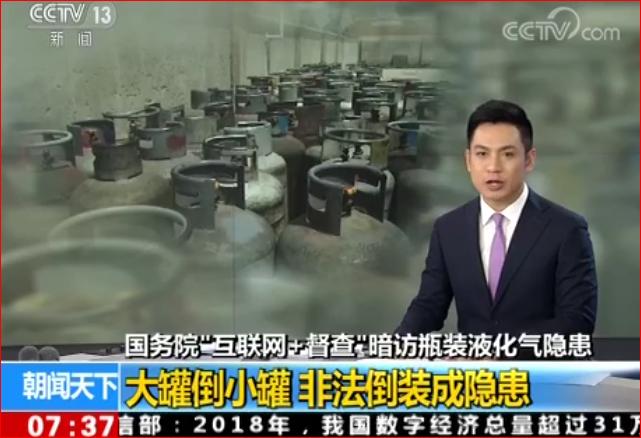 """国务院""""互联网+督查""""暗访瓶装液化气隐患"""