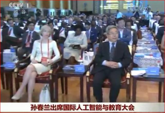 孙春兰出席国际人工智能与教育大会