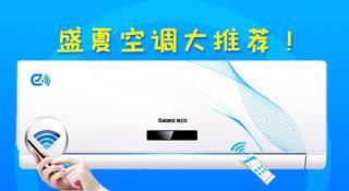 夏日清凉季——政府yabo亚博yabo首页空调推荐
