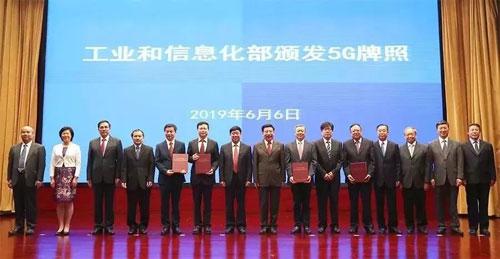 工业和信息化部正式向中国电信、中国移动、中国联通、中国广电发放5G商用牌照