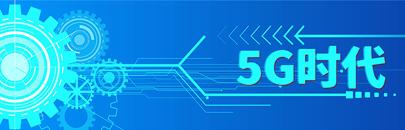 擁抱5G 未來已來