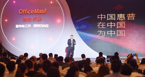 中国惠普公司打印解决方案企业客户部总经理王中昊