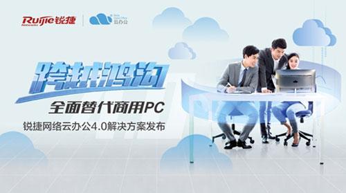 锐捷网络发布全新云办公4.0解决方案