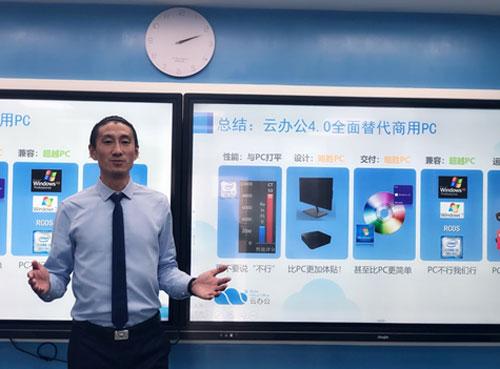 锐捷网络云桌面产品事业部云办公产品规划总监 曲景洋