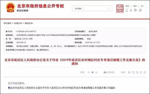 北京延庆煤改热泵采暖最高补贴2.4万元