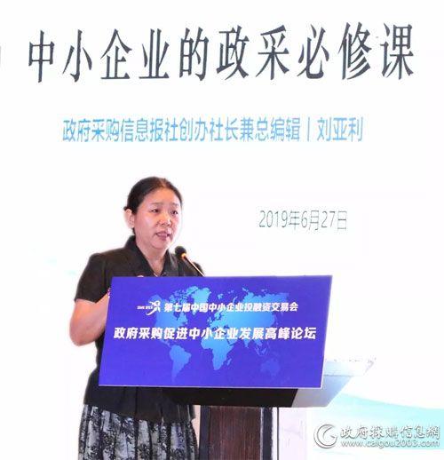 政府采购信息报社创办社长兼总编辑刘亚利