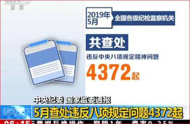 中央纪委 国家监委通报 5月查处违反八项规定问题4372起