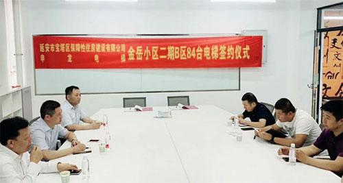 申龙电梯成功签约河南省周口市扶沟领秀·麒麟府项目