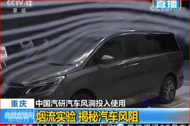 中国汽研汽车风洞今日投入使用