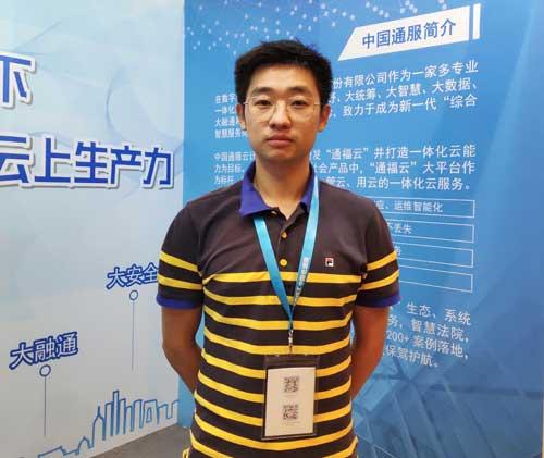 中国通信服务高级咨询师李雨