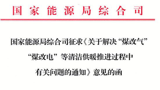 """国家能源局综合司征求《关于解决""""煤改气""""""""煤改电""""等清洁供暖推进过程中有关问题的通知》意见的函"""