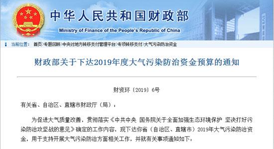 财政部关于下达2019年度大气污染防治资金预算的通知
