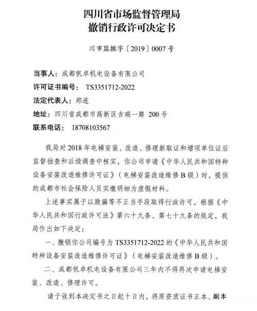 撤销行政许可决定书