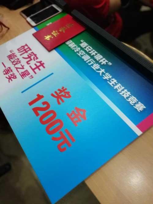 """""""盾安环境杯""""第十三届中国制冷空调行业大学生科技竞赛决赛北京举办"""