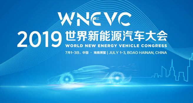 2019世界新能源汽车大会上,参会代表们都说了啥?