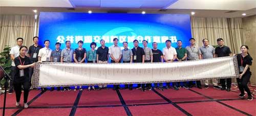 """""""易采虹""""公共资源交易跨区域一体化建设峰会"""