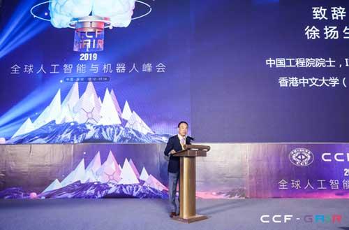 2019年全球人工智能与机器人峰会