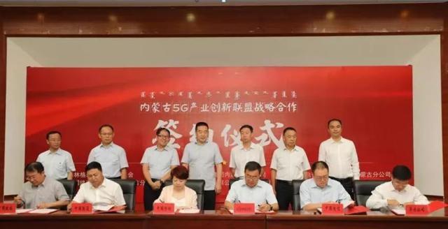 内蒙古5G产业创新联盟成立