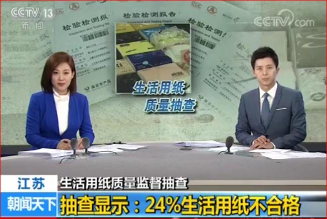 生活用紙質量監督抽查·江蘇 抽查顯示:24%生活用紙不合格