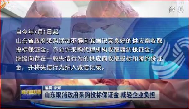 山东取消政府采购投标保证金 减轻企业负担