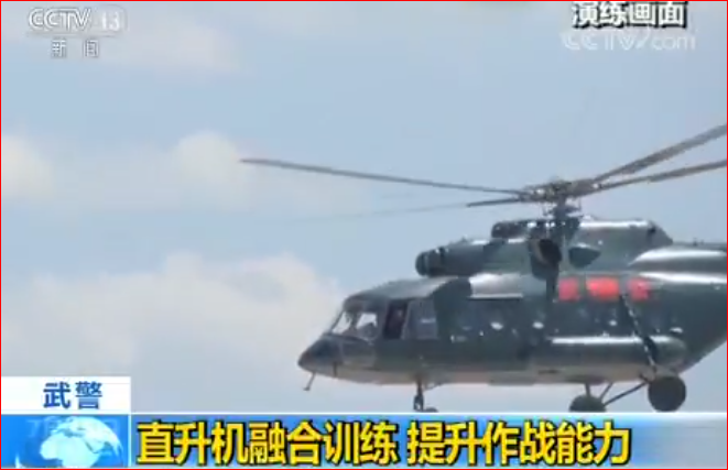 武警 直升机融合训练 提升作战能力