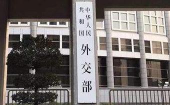 外交部就杨洁篪访美答记者问