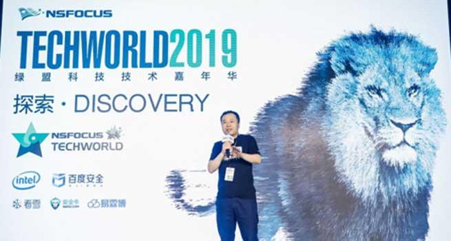 就爱技术范儿 2019TechWorld技术嘉年华