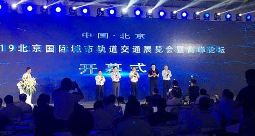 2019北京国际城市轨道交通高峰论坛