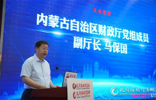 内蒙古自治区财政厅党组成员、副厅长马保国