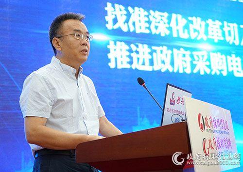 國家稅務總局集中采購中心副主任王慶成在14屆全國政府采購監管峰會作主題演講