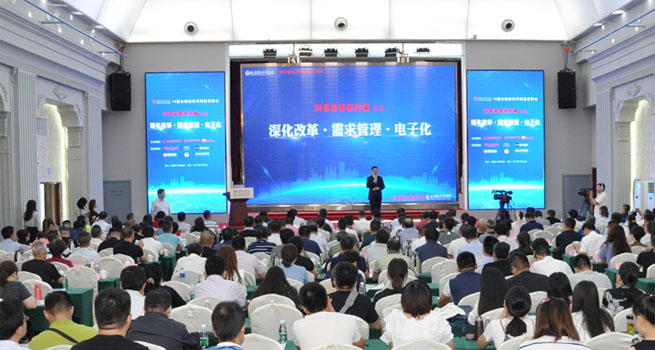 14屆全國政府采購監管峰會專題報道