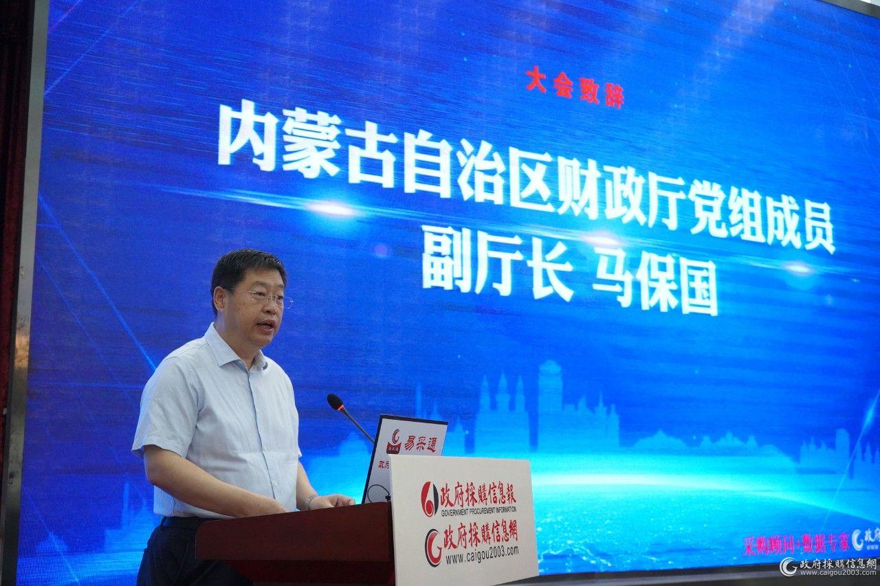 內蒙古自治區財政廳黨組成員、副廳長馬保國致辭