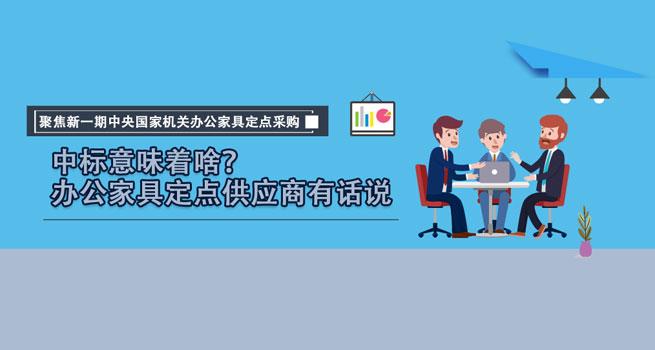 【專題】聚焦新一期中央國家機關辦公家具定點采購